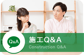 施工Q&A Construction Q&A