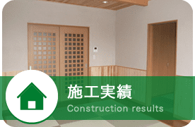 施工実績 Construction results